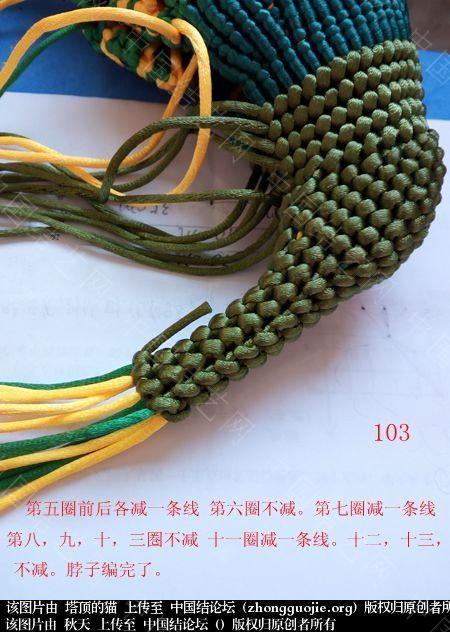 中国结论坛 孔雀果盘的编结过程  立体绳结教程与交流区 191828j9daaqql8lqzlldq
