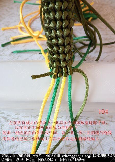 中国结论坛 孔雀果盘的编结过程  立体绳结教程与交流区 191828vfcz88u08k859088