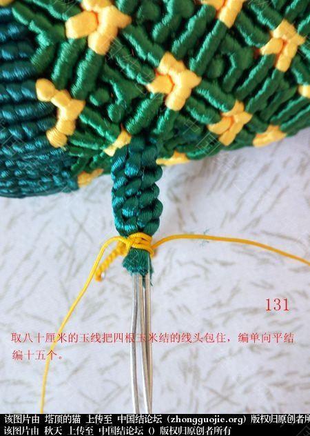 中国结论坛 孔雀果盘的编结过程  立体绳结教程与交流区 191833ey1y0v6i8n00wklp