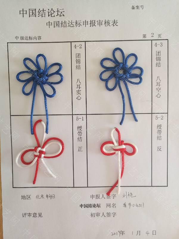 中国结论坛 季节04511-中级达标申请稿件  中国绳结艺术分级达标审核 105602lwfcktyrlxv59mlq
