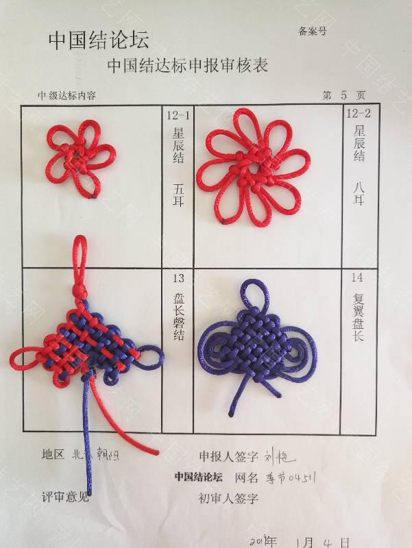 中国结论坛 季节04511-中级达标申请稿件  中国绳结艺术分级达标审核 105604xk766a7677uugizw