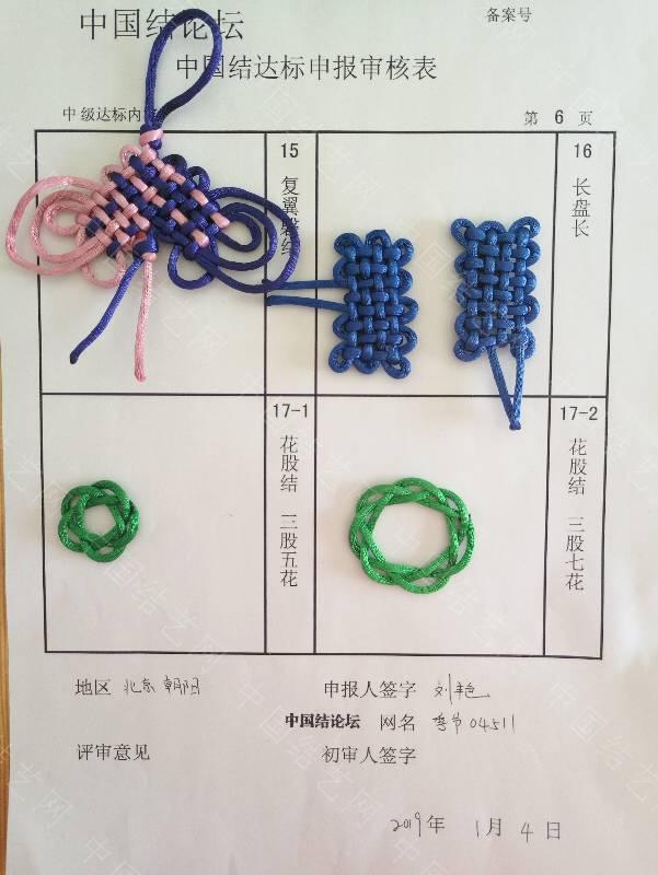 中国结论坛 季节04511-中级达标申请稿件  中国绳结艺术分级达标审核 105604zhpf3p8yllr197r7