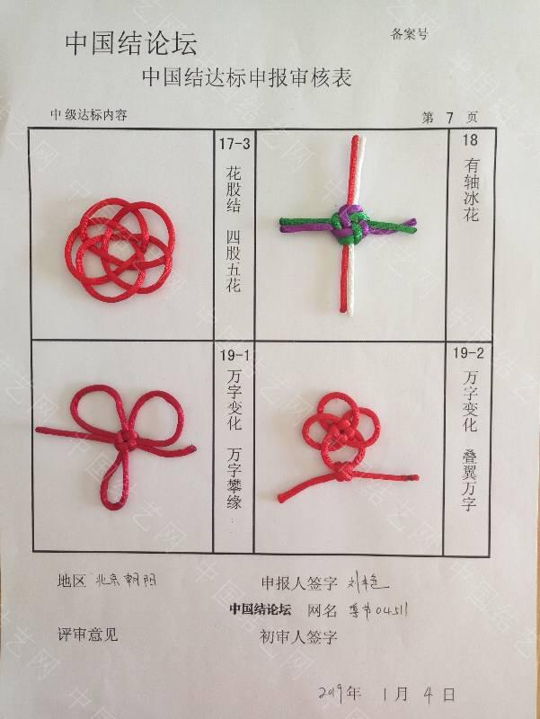 中国结论坛 季节04511-中级达标申请稿件  中国绳结艺术分级达标审核 105605xrj0braj6lb9hv2c