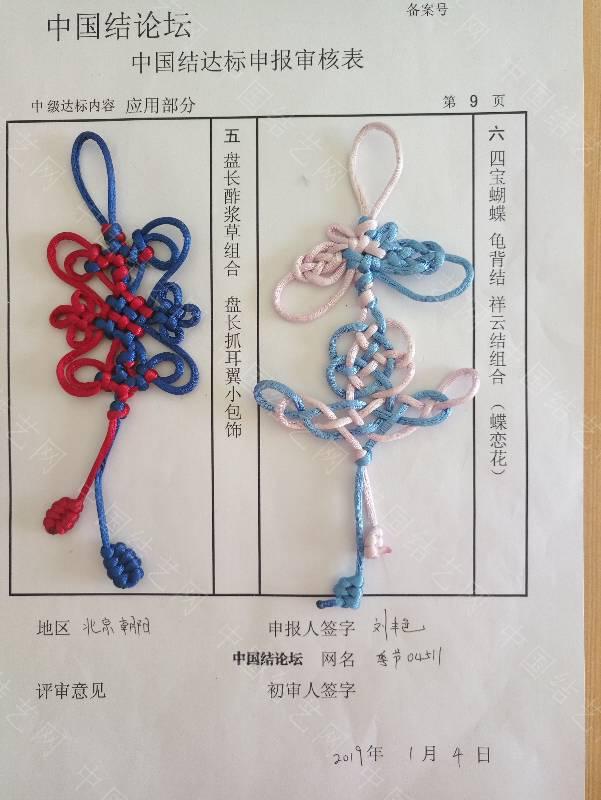 中国结论坛 季节04511-中级达标申请稿件  中国绳结艺术分级达标审核 105606w77a7cm7ab9499j7