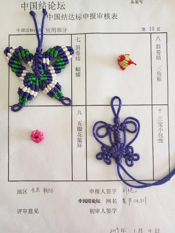 中国结论坛 季节04511-中级达标申请稿件  中国绳结艺术分级达标审核 105607knxx5n7om2s225my