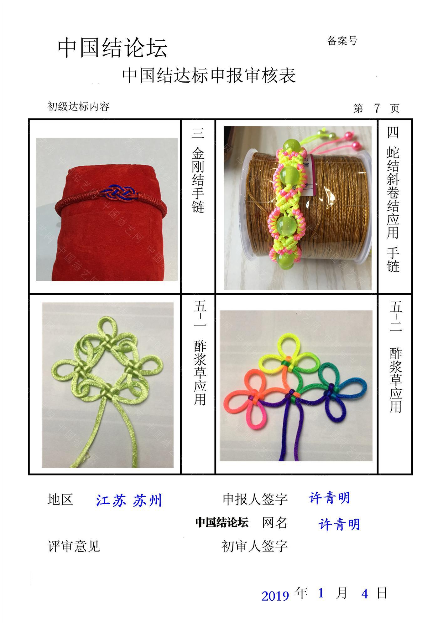 中国结论坛 许青明——初级达标申请稿件  中国绳结艺术分级达标审核 180002y125ls262ft577rs