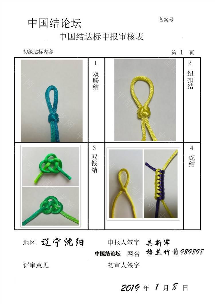 中国结论坛 梅兰竹菊989898--初级达标申请  中国绳结艺术分级达标审核 174621wpsnsc5phv6z7jvc