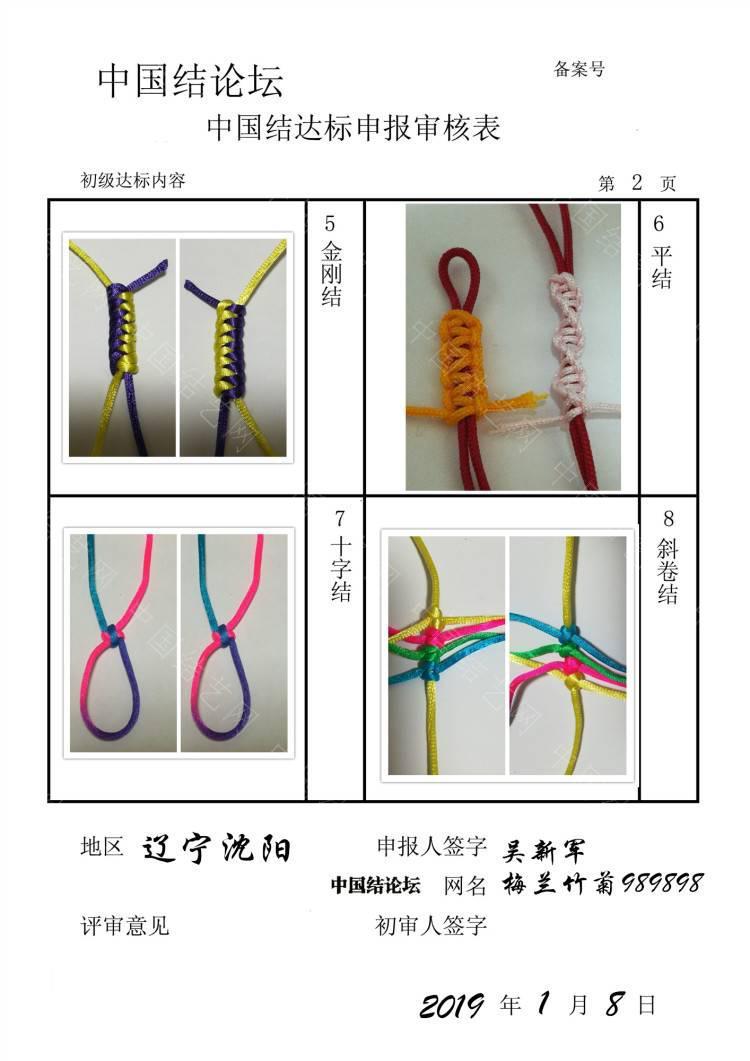 中国结论坛 梅兰竹菊989898--初级达标申请  中国绳结艺术分级达标审核 174622e6mxrpf52mrxemke