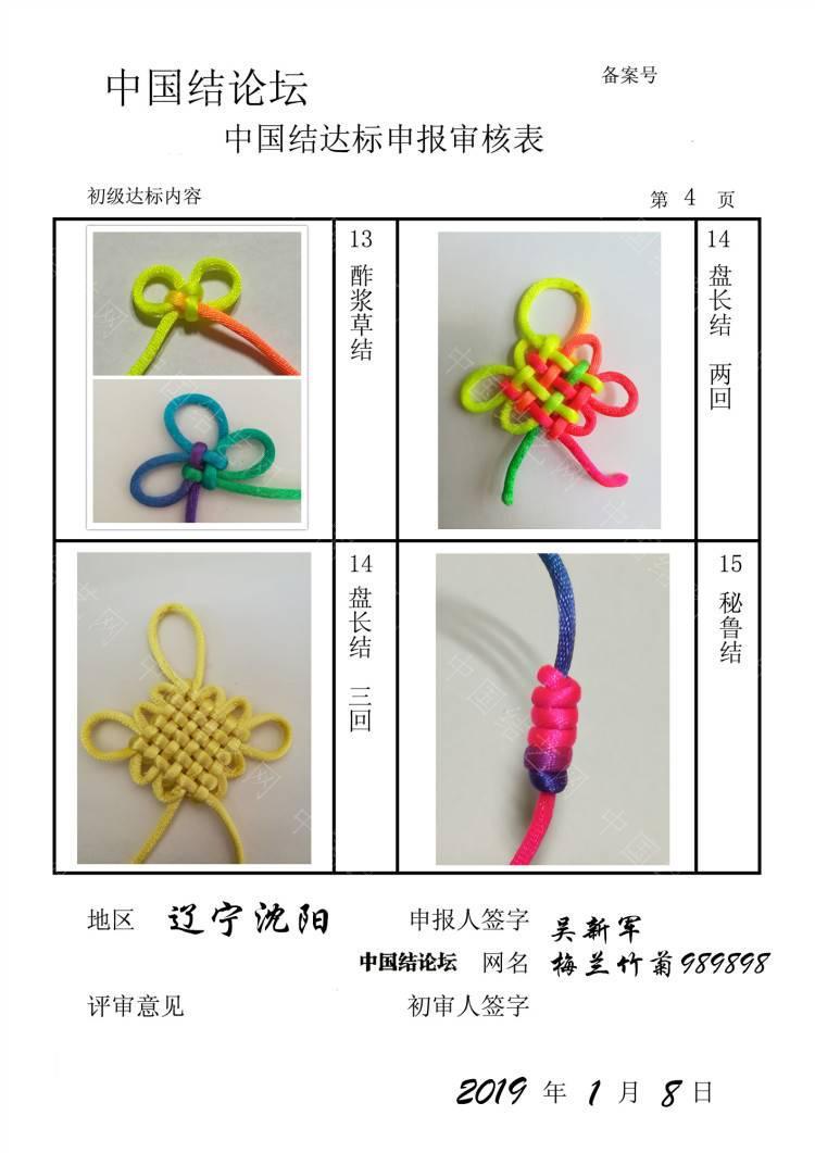中国结论坛 梅兰竹菊989898--初级达标申请  中国绳结艺术分级达标审核 174623i50ddcez71ebke35