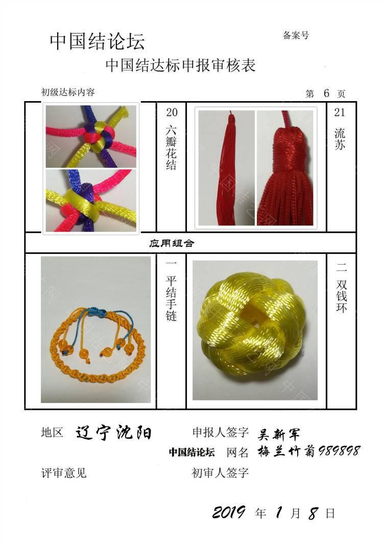 中国结论坛 梅兰竹菊989898--初级达标申请  中国绳结艺术分级达标审核 174624xelehsaqb5e8bels