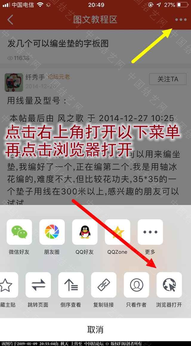 中国结论坛 论坛手机端 收藏 搜索,个人设置介绍 二维码,中国,WIFI,电脑,手机端 论坛使用帮助 205250uwlxzsoadfi9idfk