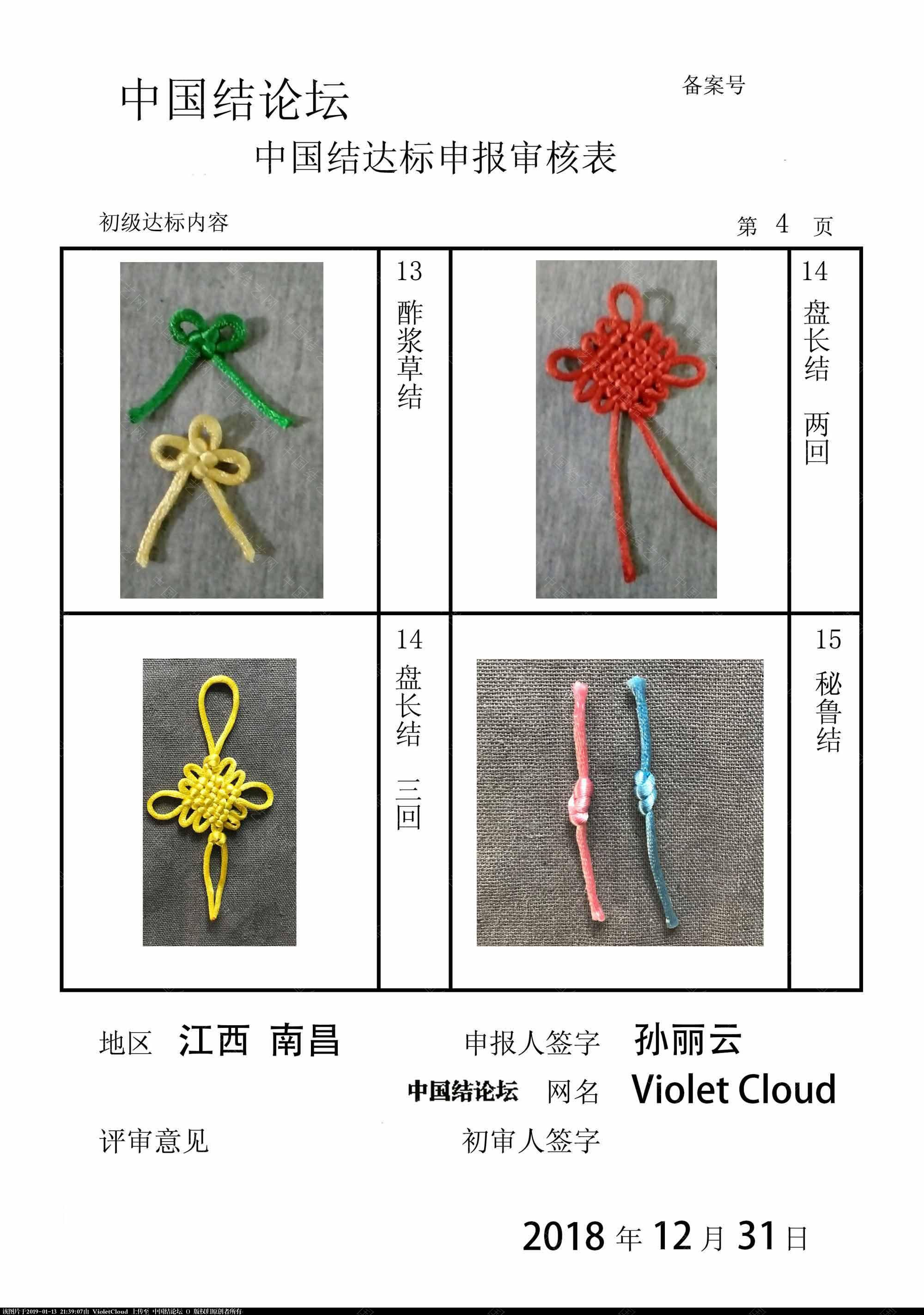 中国结论坛   中国绳结艺术分级达标审核 213653nc1dbnkk16kkkwc6