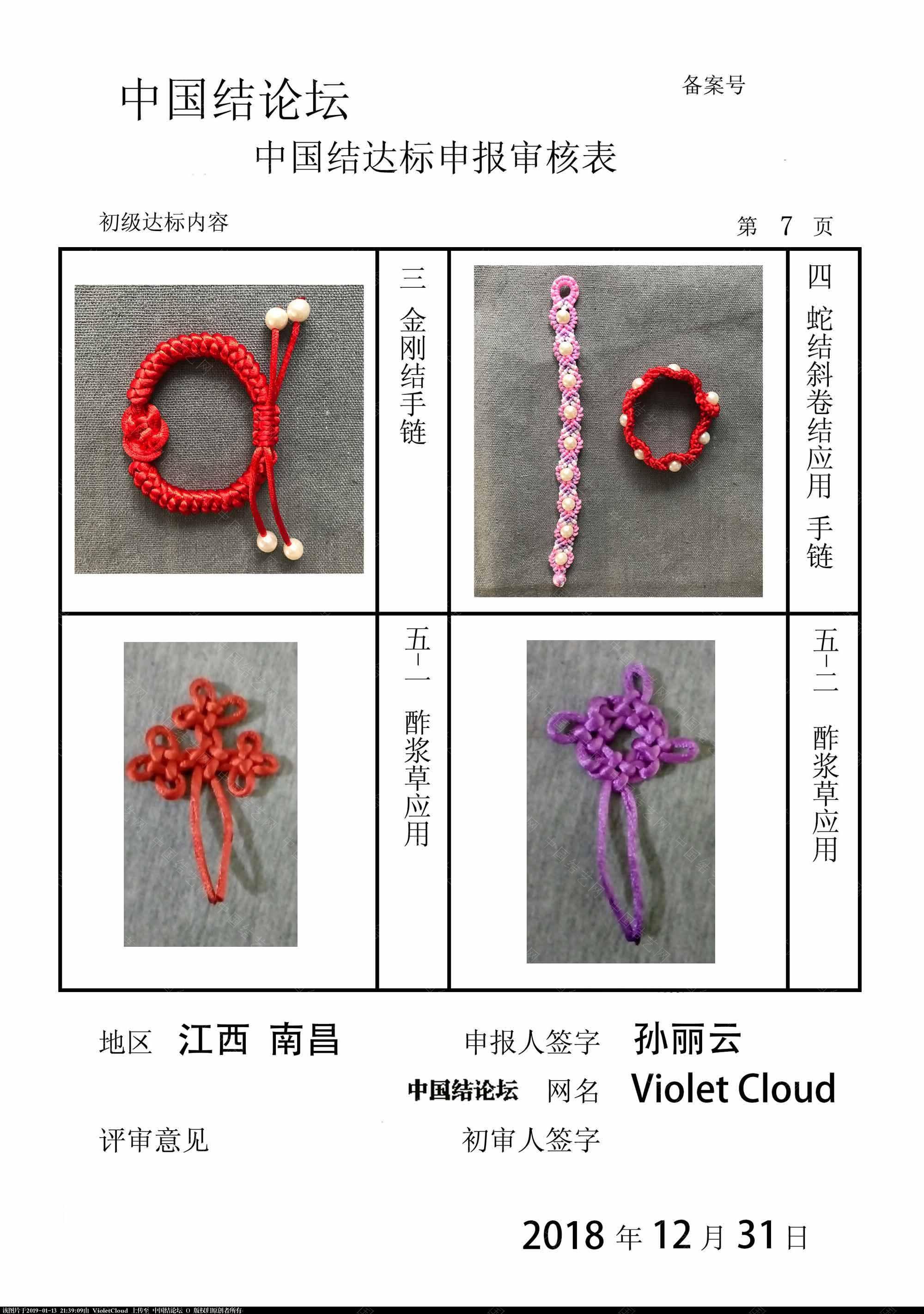 中国结论坛   中国绳结艺术分级达标审核 213707wupfz5utf5r2jrz4