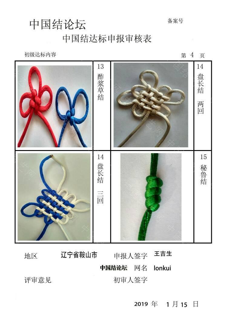 中国结论坛 longkui - 初级达标申请稿件 初级,达标,申请,稿件,自备稿件《我》 中国绳结艺术分级达标审核 085130lheaa0tjj9l6rf63