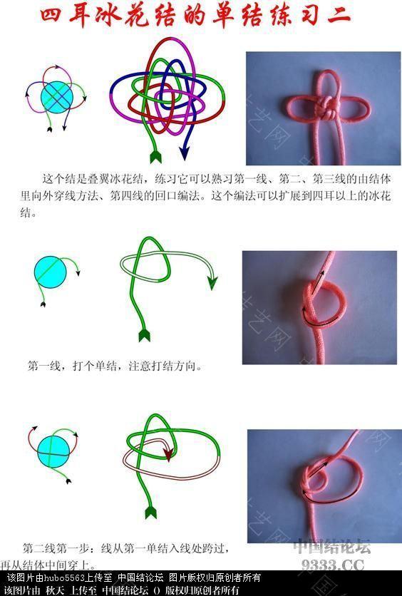 中国结论坛 冰花结单结练习二  冰花结(华瑶结)的教程与讨论区 104458lamfqf7c98nnhq47