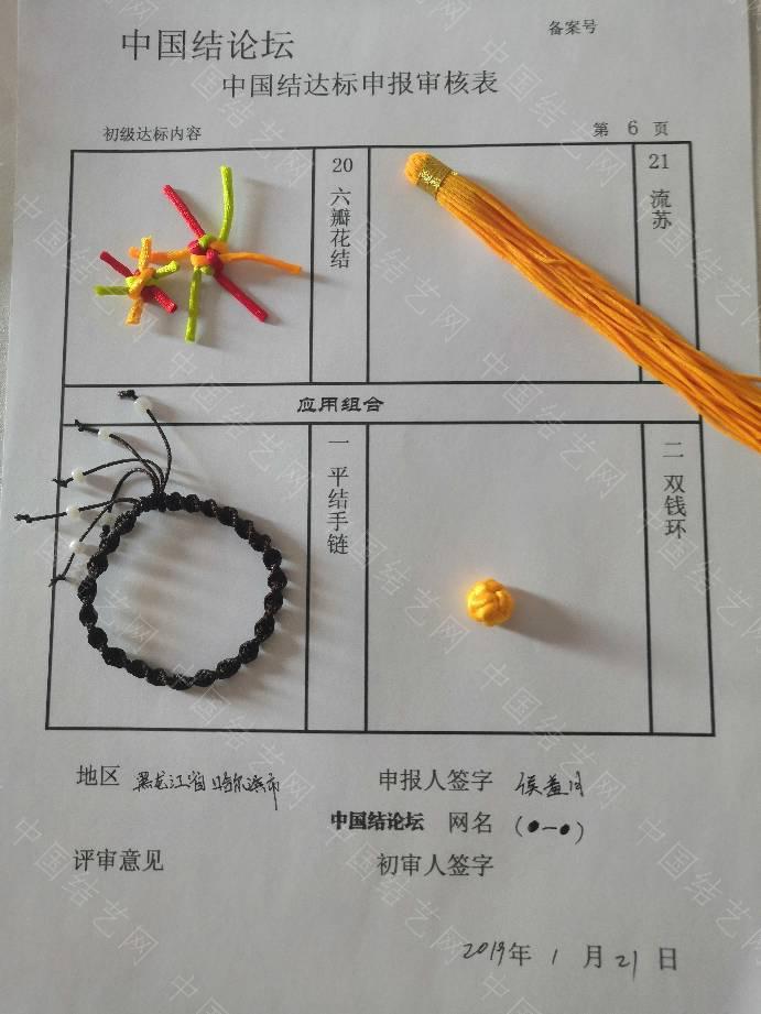 中国结论坛 (●—●)——初级达标审核稿件  中国绳结艺术分级达标审核 153206f0p6858zsbh5ca5j