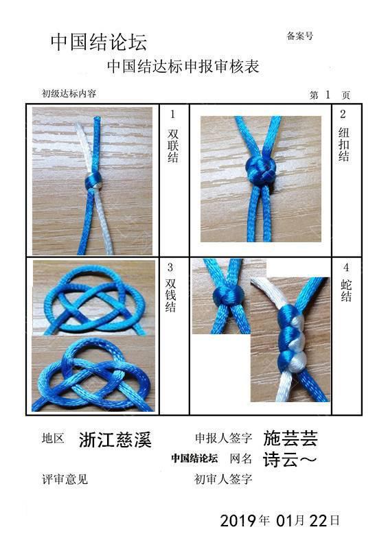 中国结论坛 诗云~ 初级达标申请稿件  中国绳结艺术分级达标审核 163901nzwqdbd7957w5qx5