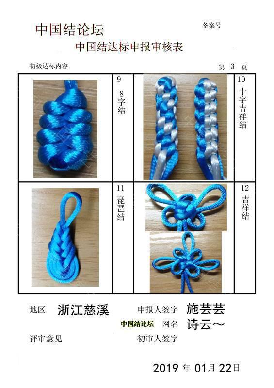 中国结论坛 诗云~ 初级达标申请稿件  中国绳结艺术分级达标审核 163902at4mlt18341mso1m
