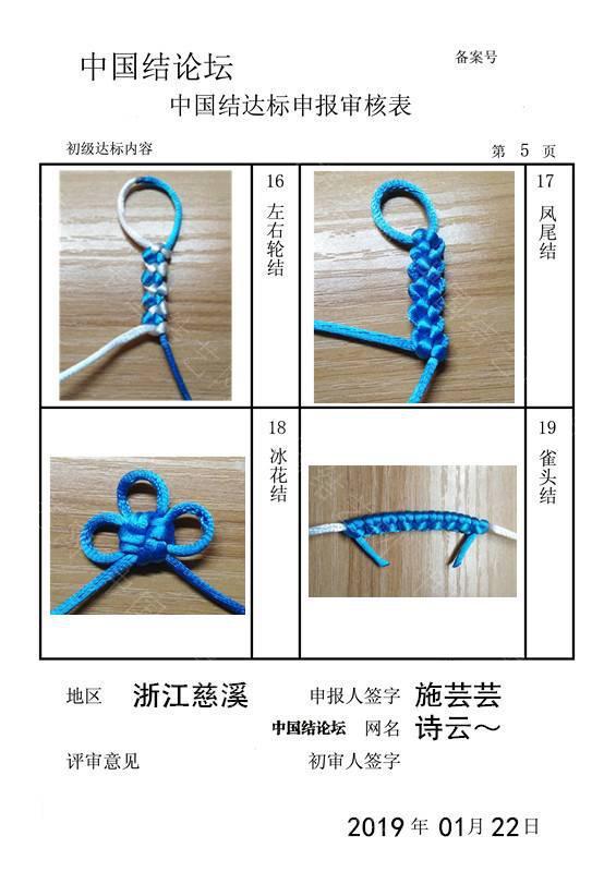 中国结论坛 诗云~ 初级达标申请稿件  中国绳结艺术分级达标审核 163903t3acnqvh14snpzau