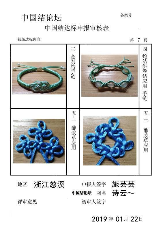 中国结论坛 诗云~ 初级达标申请稿件  中国绳结艺术分级达标审核 163904cop2u1o7crxc7du4