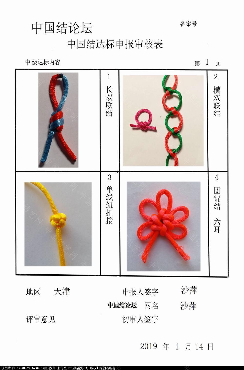 中国结论坛 沙萍--中级达标申请稿件  中国绳结艺术分级达标审核 160105u7di2izj8821s5z7