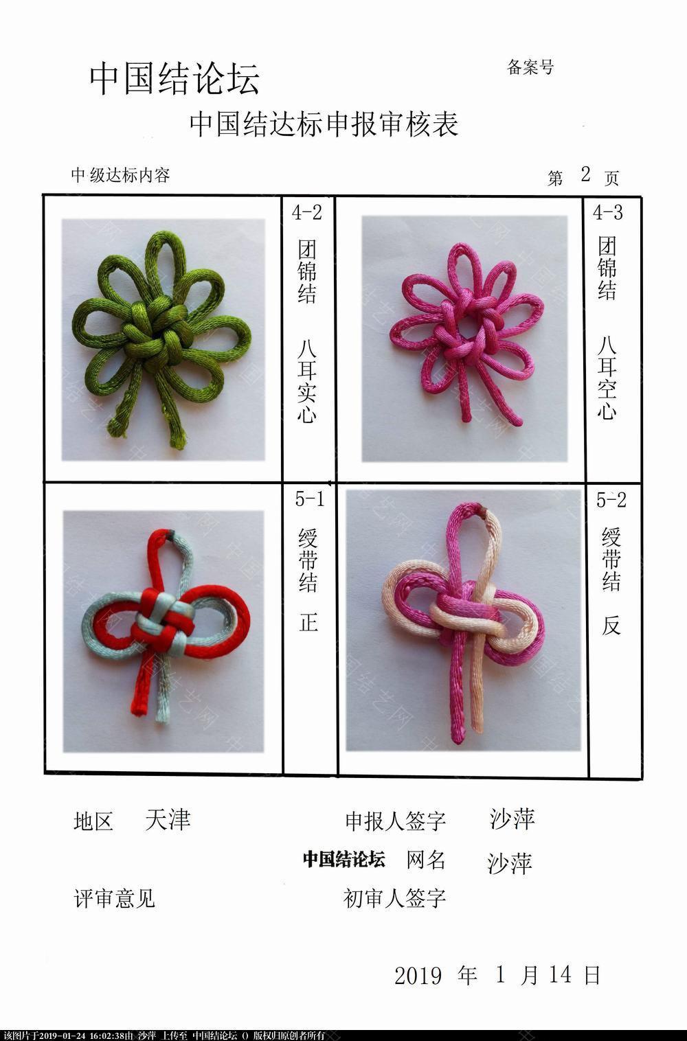 中国结论坛 沙萍--中级达标申请稿件  中国绳结艺术分级达标审核 160106vkmqzlngioqjotuz