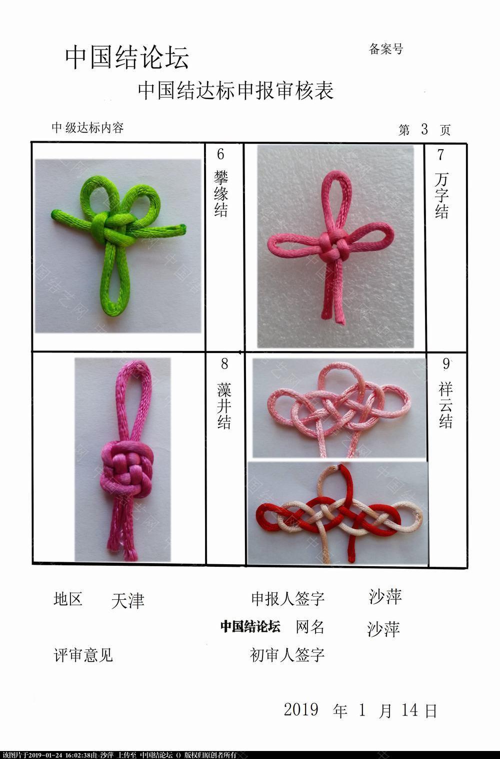 中国结论坛 沙萍--中级达标申请稿件  中国绳结艺术分级达标审核 160106zh3l47lozc6ccjh8