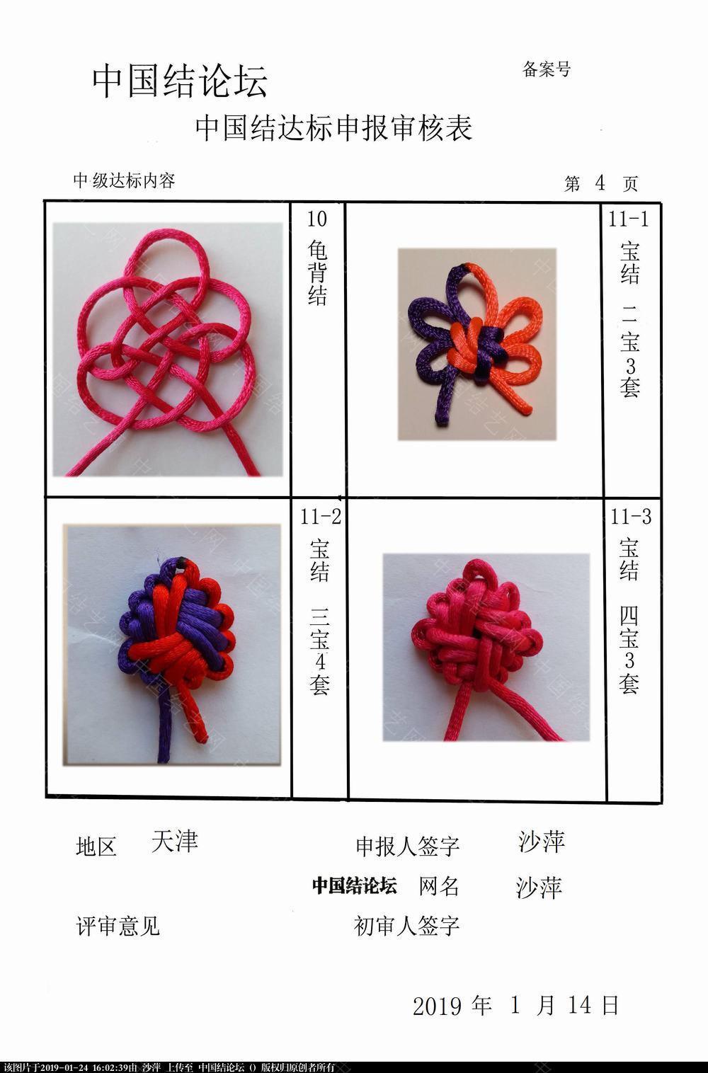 中国结论坛 沙萍--中级达标申请稿件  中国绳结艺术分级达标审核 160107jw721n1mhf2n1etw