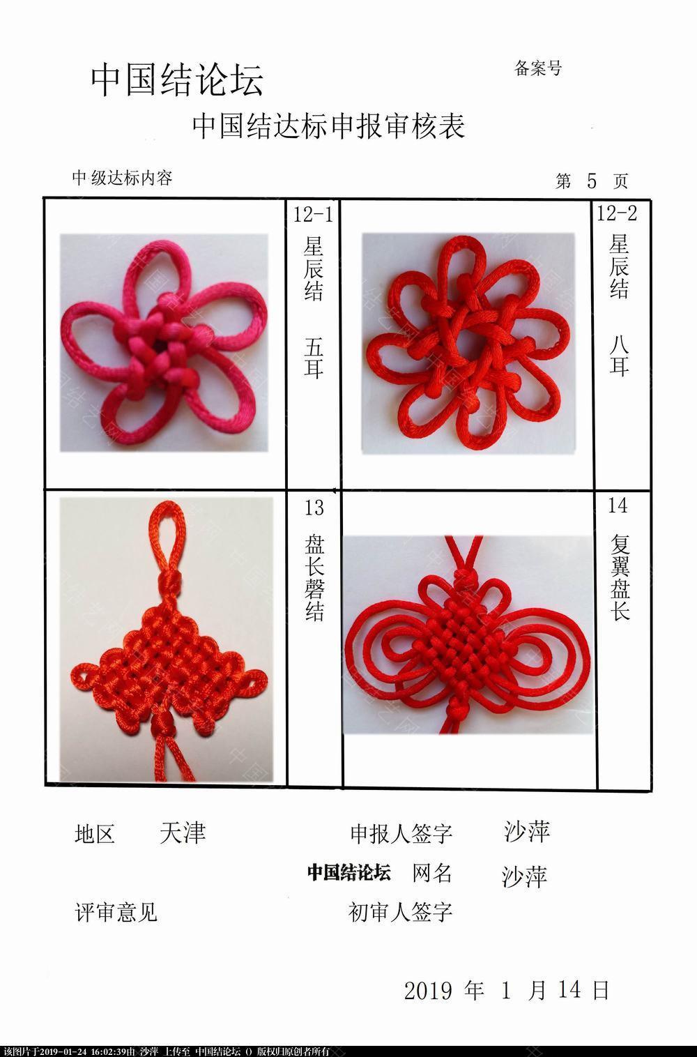 中国结论坛 沙萍--中级达标申请稿件  中国绳结艺术分级达标审核 160107k2srejzusood9zst