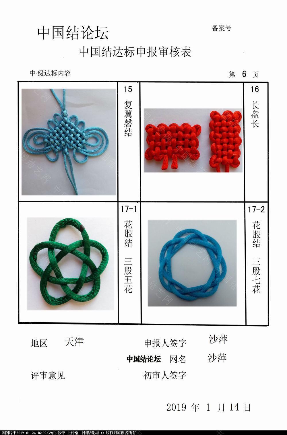 中国结论坛 沙萍--中级达标申请稿件  中国绳结艺术分级达标审核 160108sjg6uirhi8fnf6i0