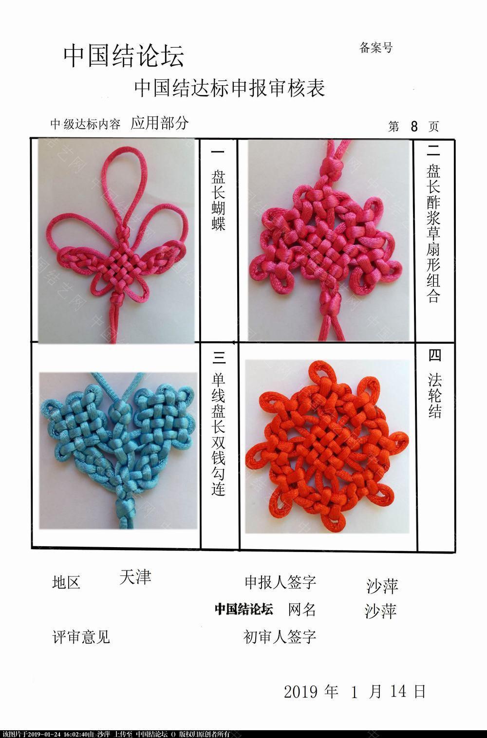 中国结论坛 沙萍--中级达标申请稿件  中国绳结艺术分级达标审核 160109simij15760660x7h