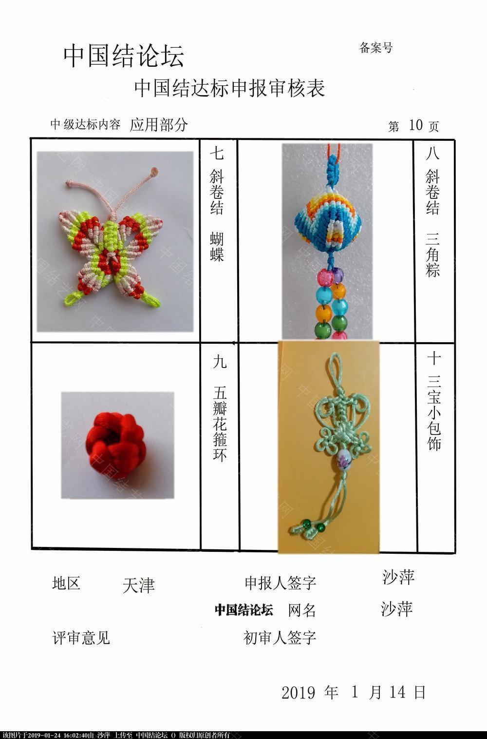 中国结论坛 沙萍--中级达标申请稿件  中国绳结艺术分级达标审核 160110etldpyopo3365233
