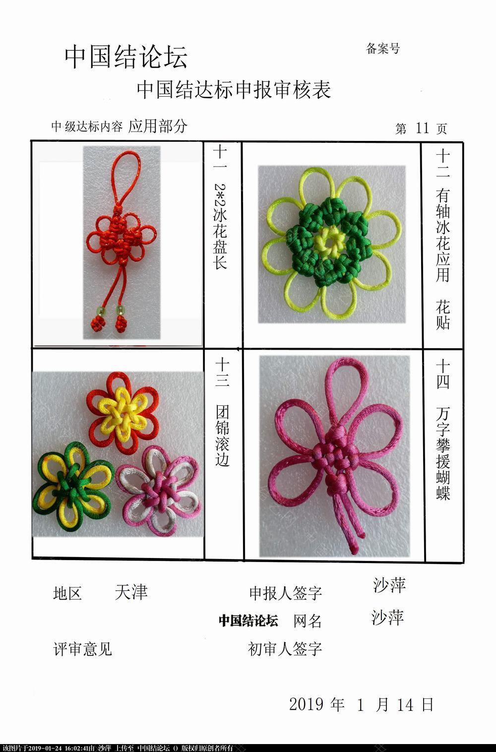 中国结论坛 沙萍--中级达标申请稿件  中国绳结艺术分级达标审核 160110tepvpzml13p8m1gk