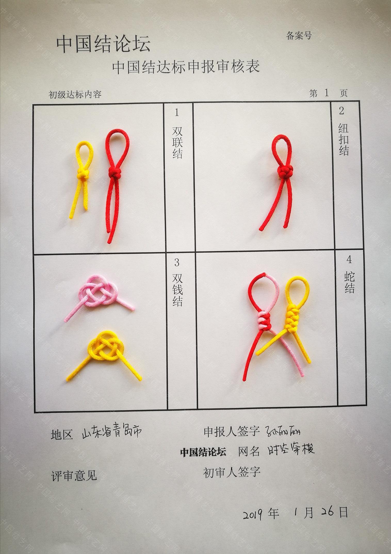 中国结论坛 时空穿梭---初级达标申请稿件  中国绳结艺术分级达标审核 160813olfifbfss0onblg0