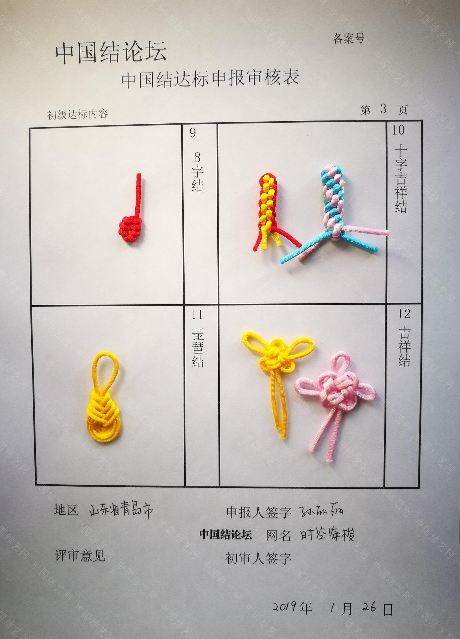 中国结论坛 时空穿梭---初级达标申请稿件  中国绳结艺术分级达标审核 160816mv4v5mzii2vvsvlv