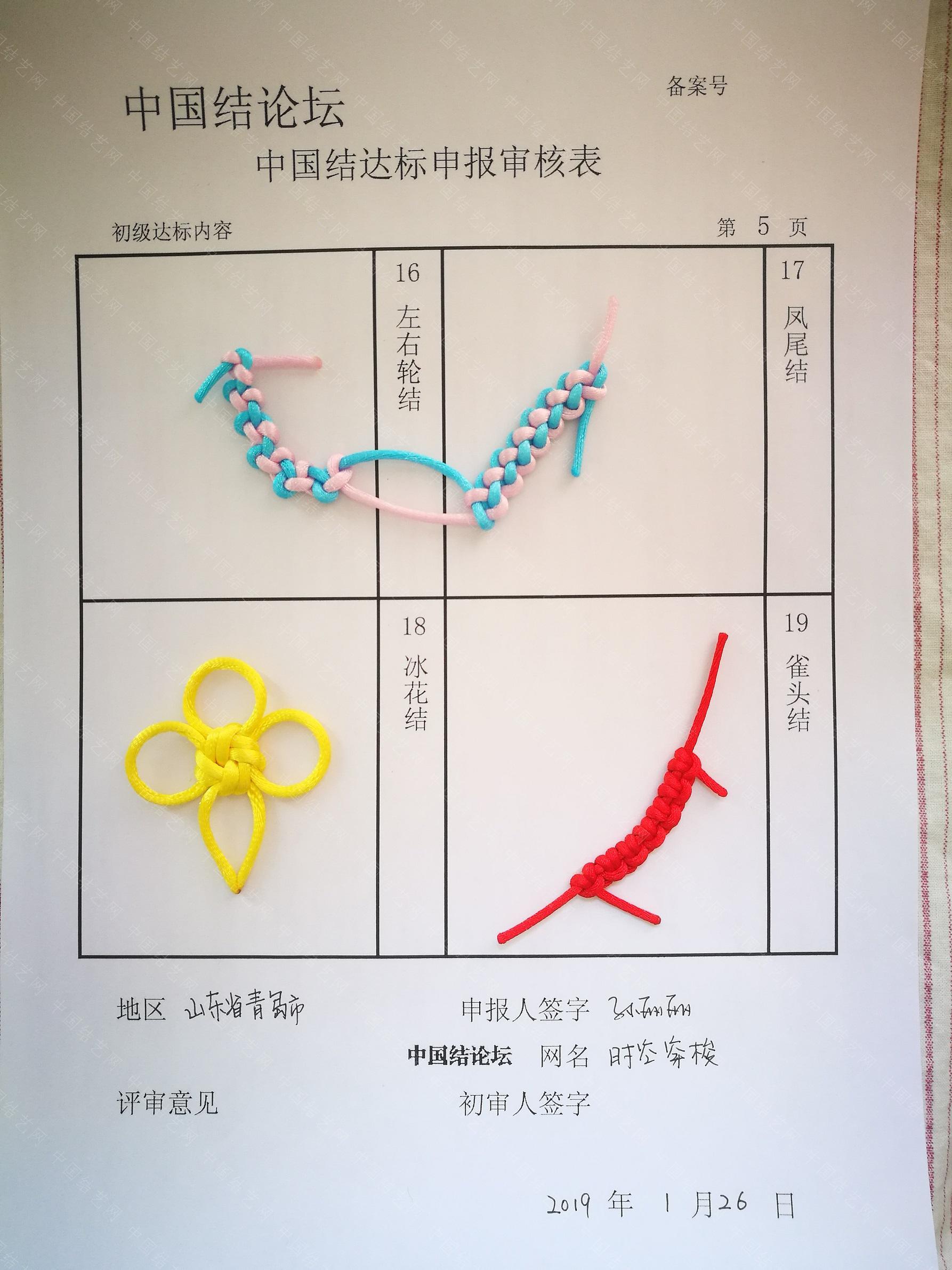 中国结论坛 时空穿梭---初级达标申请稿件  中国绳结艺术分级达标审核 160823brd6iocgc5tigg82