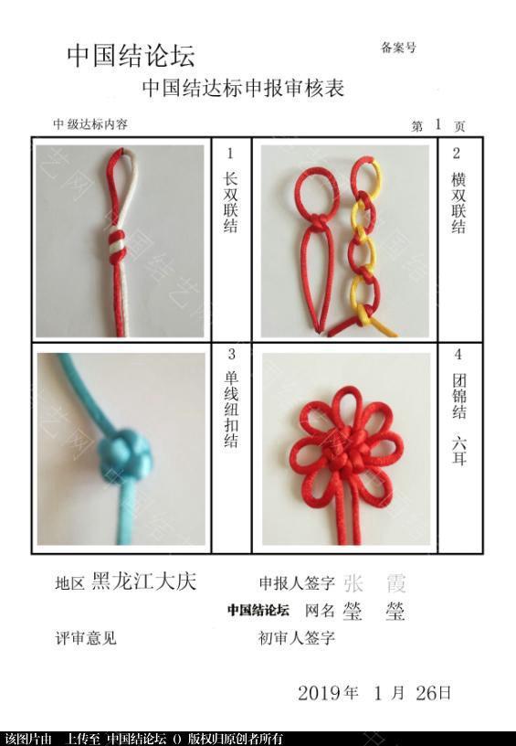 中国结论坛 瑩瑩——中级达标申请稿件  中国绳结艺术分级达标审核 170934v2kpo6jxxktg63o2