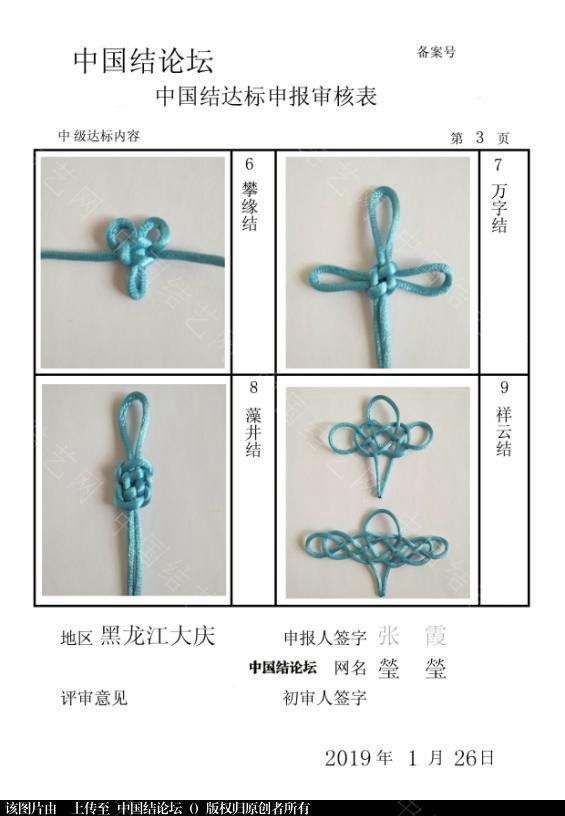 中国结论坛 瑩瑩——中级达标申请稿件  中国绳结艺术分级达标审核 171028b9unbrkcwfvvpb4v
