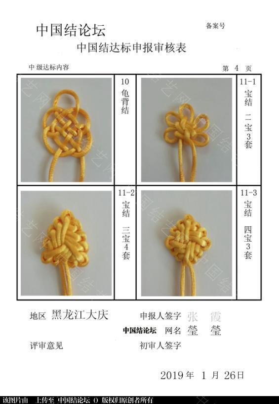 中国结论坛 瑩瑩——中级达标申请稿件  中国绳结艺术分级达标审核 171041ane772h01ho429qp