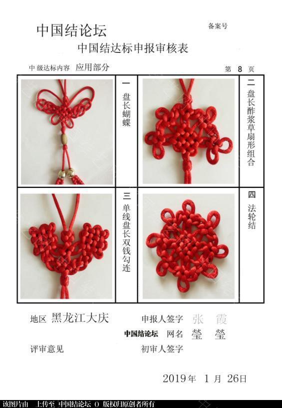 中国结论坛 瑩瑩——中级达标申请稿件  中国绳结艺术分级达标审核 171217hi3res2dn3047903