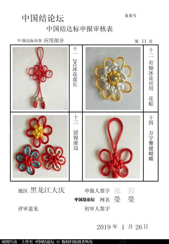 中国结论坛 瑩瑩——中级达标申请稿件  中国绳结艺术分级达标审核 171321izgsg2glgf0ehlgz