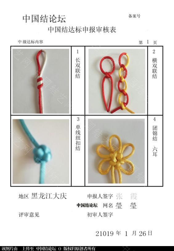 中国结论坛   中国绳结艺术分级达标审核 220738g92133unpfccffx2