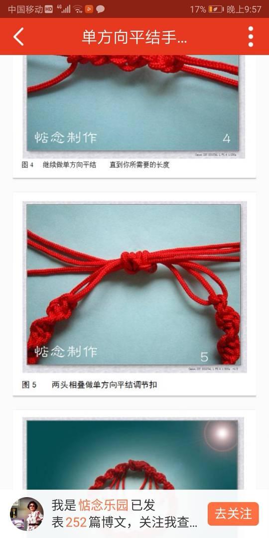 中国结论坛 平结调节扣该如何编制?  结艺互助区 220503ntuud0x7u1tp1xkt