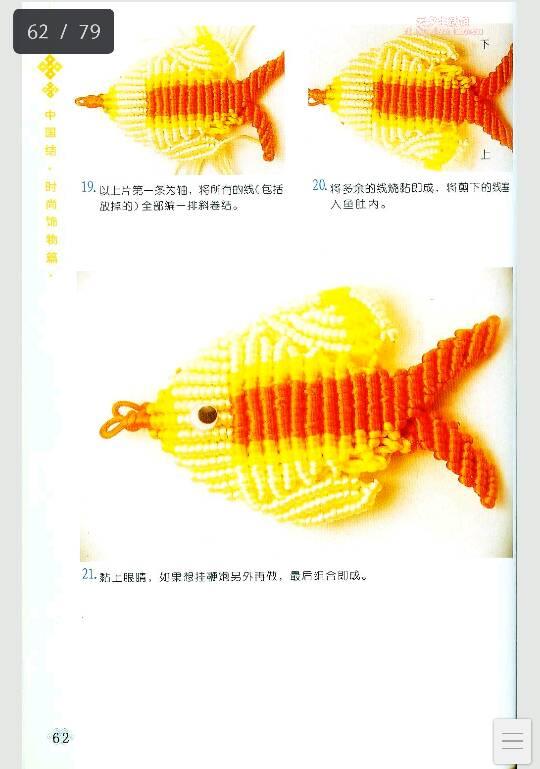 中国结论坛 吉庆有余教  图文教程区 114317j5xd35nqy8rn33re