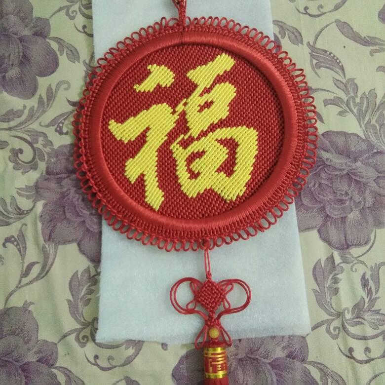 中国结论坛 福字板  作品展示 145946vdgyh0g9exfywee4