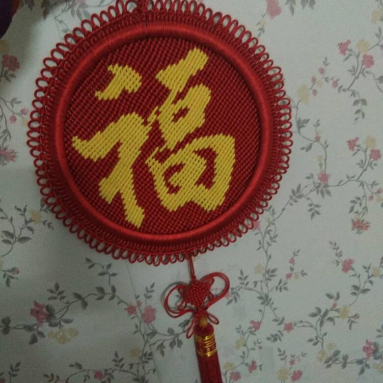 中国结论坛 福字板  作品展示 145947rzqatguaqlbltvkz