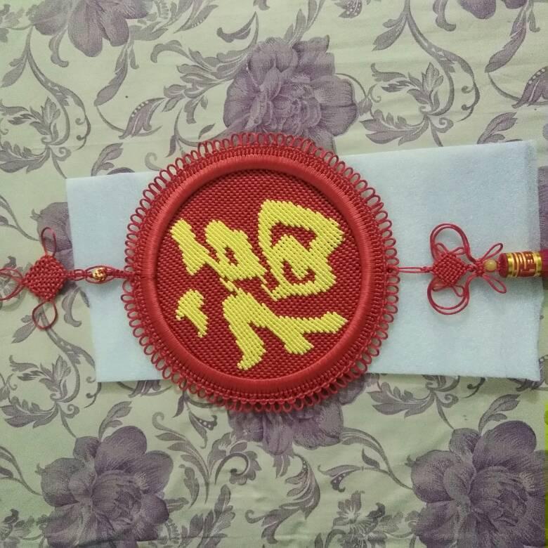 中国结论坛 福字板  作品展示 145948i4t58oe8v5rdv1r4