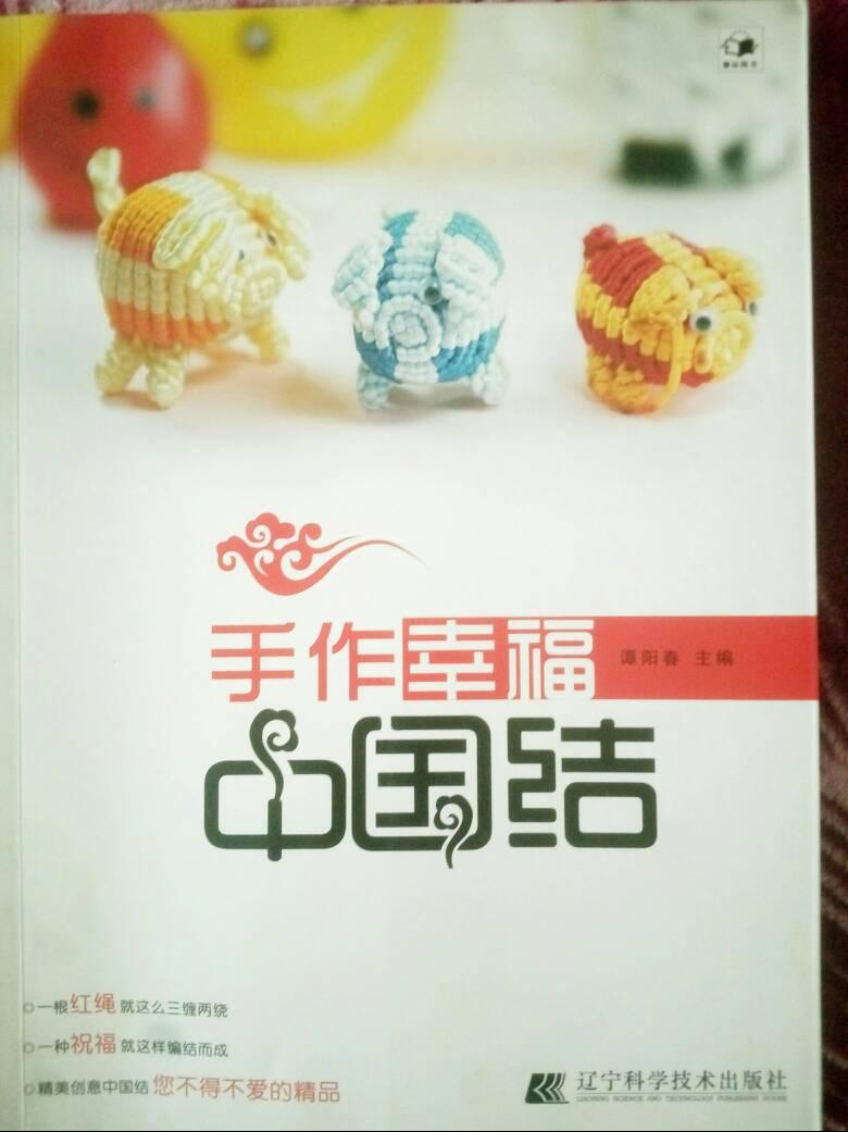 中国结论坛   结艺互助区 084523pkwp9bp9uuew6ftd