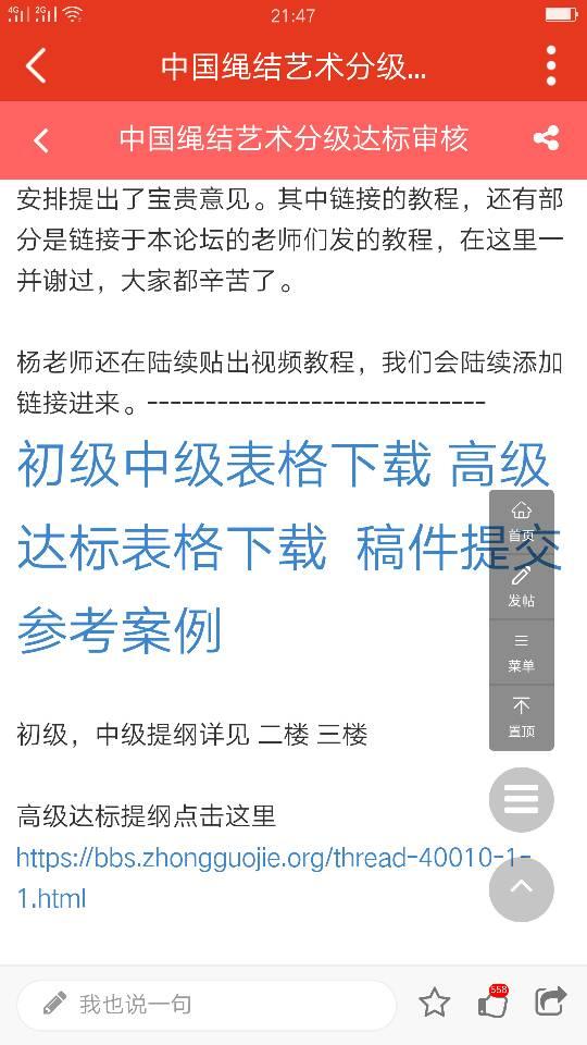 中国结论坛   中国绳结艺术分级达标审核 074234x136bx444b6r1g4t