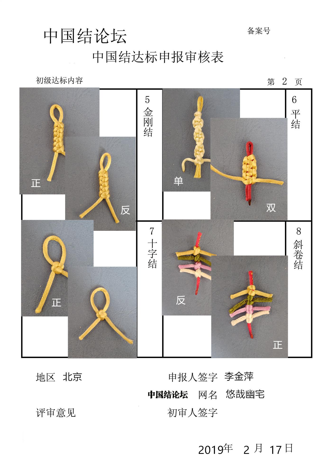 中国结论坛 悠哉幽宅--初级达标申请稿件  中国绳结艺术分级达标审核 162714o776v0tbpp7d6qs2